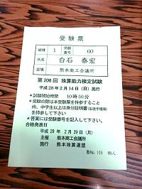1級受験票