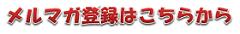 メルマガ横長